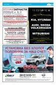 Автоклуб-Казань №9 (253) 2013 - Page 3