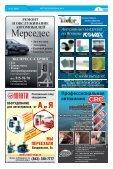 Автоклуб-Казань №9 (253) 2013 - Page 5