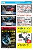 Автоклуб-Казань №9 (253) 2013 - Page 6