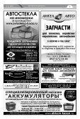 Автоклуб-Казань №9 (253) 2013 - Page 7