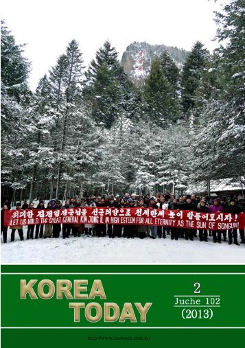Korea Today - Red Youth