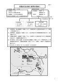 成 立 性 確 認 の 補 足 説 明 資 料 - Page 6