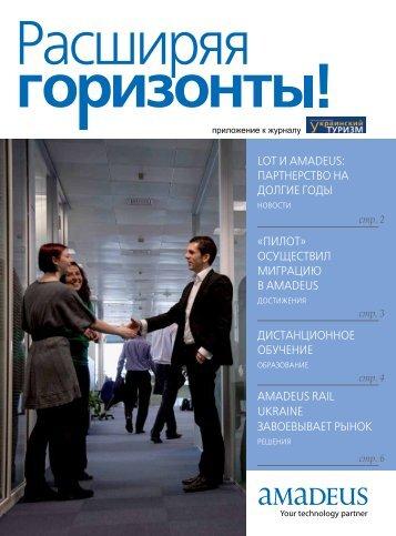 Amadeus SellingPlatform 7.2