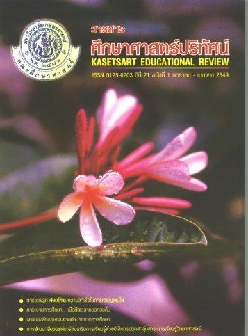 มาตรฐานที่ 1 - isc.edu.ku.ac.th - Kasetsart University