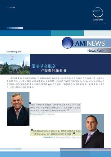 下载此文章 - Amicorp