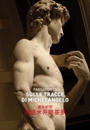 通关护照循迹米开朗基罗 - Palazzo Strozzi