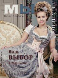 MbI - Russian City Guide / Autumn_2012