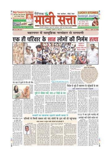 bhavi satta 22 may