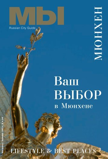 MbI - Russian City Guide / Summer_2013