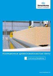 Изоляционные древесноволокнистые плиты - Siempelkamp