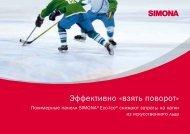 Эффективно «взять поворот» - Simona AG