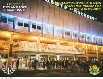 PROJECT818 RUSSIAN DANCE CHAMPIONSHIP