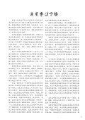 Marinetti e la letteratura futurista - Page 5