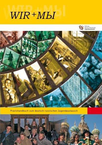 Wir+Мы – Praxishandbuch zum deutsch-russischen Jugendaustausch