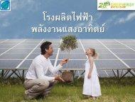 Thailand-go-green-Solar-Energy-Combinding