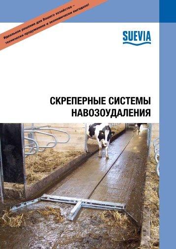 скреперные системы наВозоудаления - SUEVIA HAIGES GmbH