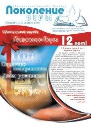 12 лет - Evangeliumskirche «Glaubensgeneration