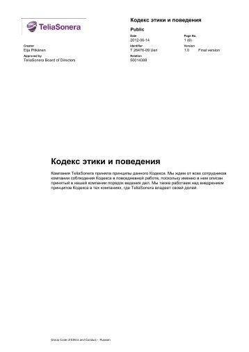 Кодекс этики и поведения - TeliaSonera