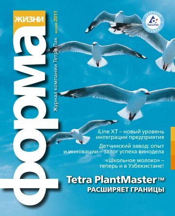 Tetra PlantMasterTM - Tetra Pak