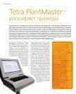 Tetra PlantMasterTM - Tetra Pak - Page 4