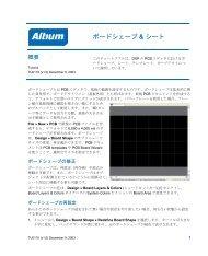 ボードシェープ & シート - Altium