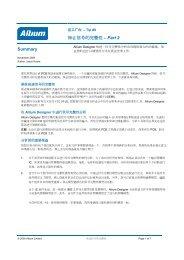 保证信号的完整性 – Part 2 Summary - Altium