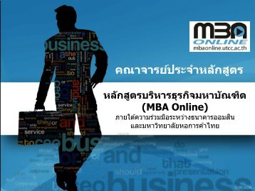 Diapositiva 1 - LMS GSB MBA Online: Login to the site - มหาวิทยาลัย ...