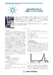 高分子材料中 PBDEs の 熱抽出-GC/MS による分析