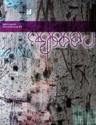 número 3 - Agora Speed; postliteraturas