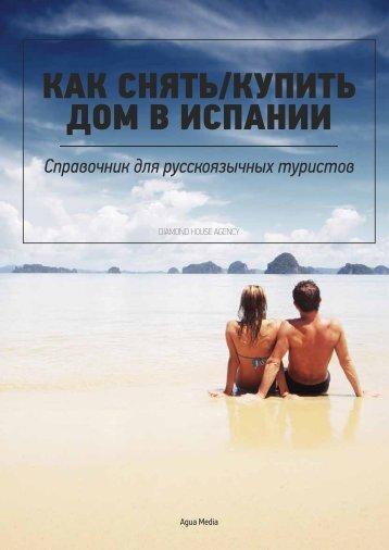 КАК СНЯТЬ/КУПИТЬ ДОМ В ИСПАНИИ - Free-lance.ru