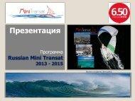 Russian-Mini-Transat-Presentation-2013