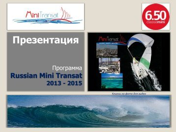Russian-Mini-Transat-Presentation-2013