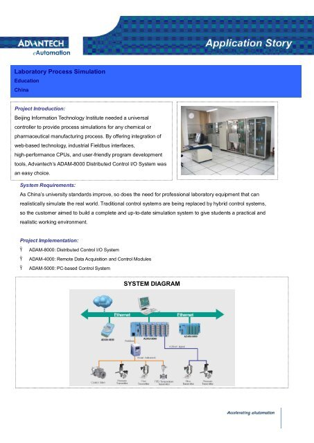 Laboratory Process Simulation Application Story - Advantech