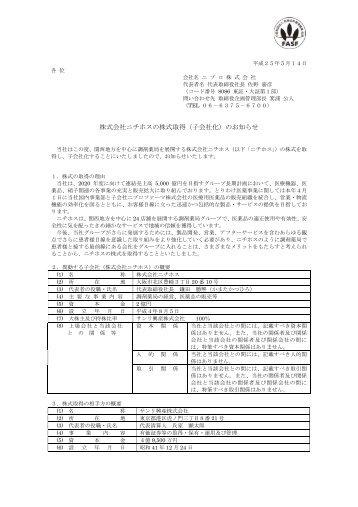 株式会社ニチホスの株式取得(子会社化)のお知らせ