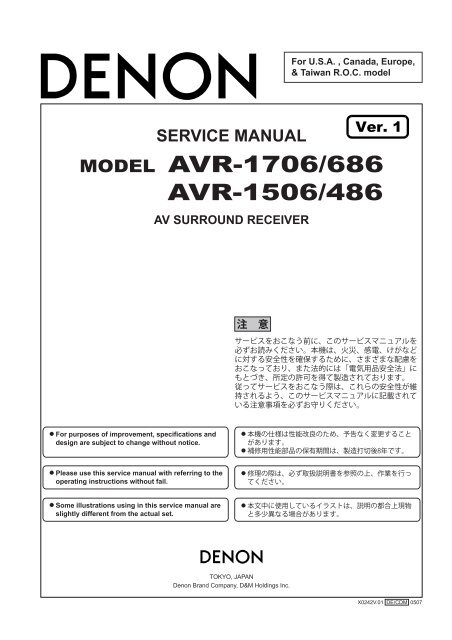 MODEL AVR-1706/686 AVR-1506/486 - All - Electronics Repair