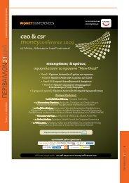 Περιβάλλον 21» για το μήνα Μάιο 2009 - EuroCharity