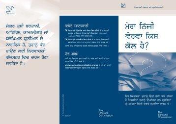 3852 PDetails Punjabi - Electoral Commission