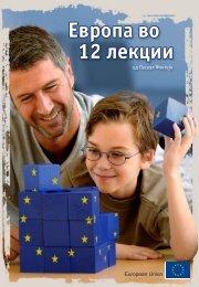 Evropa vo 12 lekcii - the European External Action Service - Europa