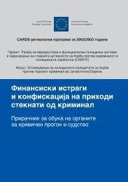 Finansiski istragi i konfiskacija na prihodi ... - Council of Europe
