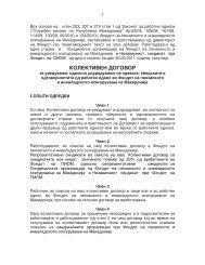 КОЛЕКТИВЕН ДОГОВОР за Фонд на ПИОМ - upoz.org.mk