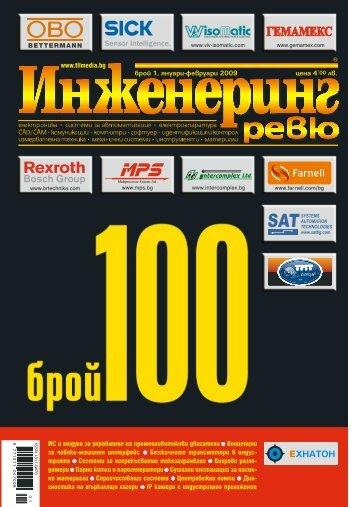 PDF - 27817 Kb - Сп. Инженеринг ревю