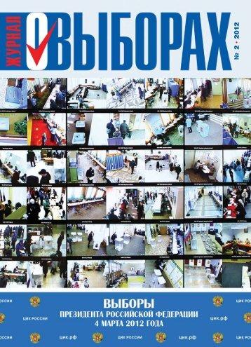 """""""Журнал о выборах"""" 2012 №2 (в формате PDF) - Российский ..."""