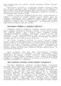 Tavi 10. naxmari wylebis CaSveba wylis ... - momxmarebeli.ge - Page 5