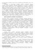 Tavi 10. naxmari wylebis CaSveba wylis ... - momxmarebeli.ge - Page 6