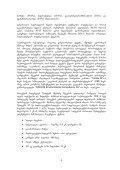 mtkvaris hidroeleqtrosadguris proeqti - Page 4
