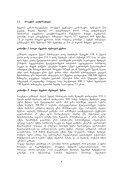 mtkvaris hidroeleqtrosadguris proeqti - Page 7