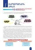 ekonomika saxelmwifo - Page 7