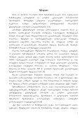 saqarTvelo SezRuduli pasuxismgeblobis sazogadoeba ... - aarhus - Page 5
