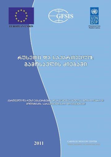 russia_and_georgia_s.. - Georgian Foundation for Strategic and ...