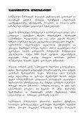 3 winasityvaoba winasityvaoba `mewarmis samagido wigni ... - Page 5